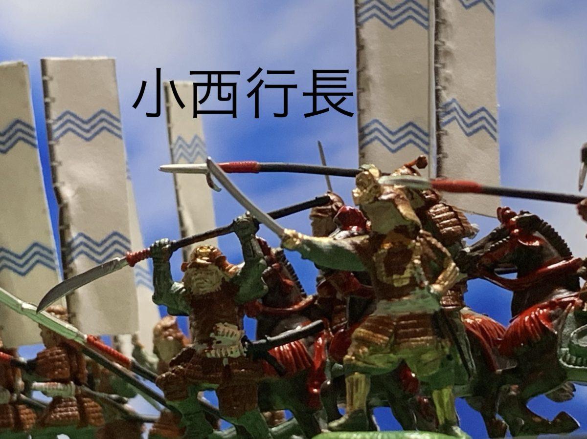 関ヶ原の戦い 小西行長隊 20体 20190726