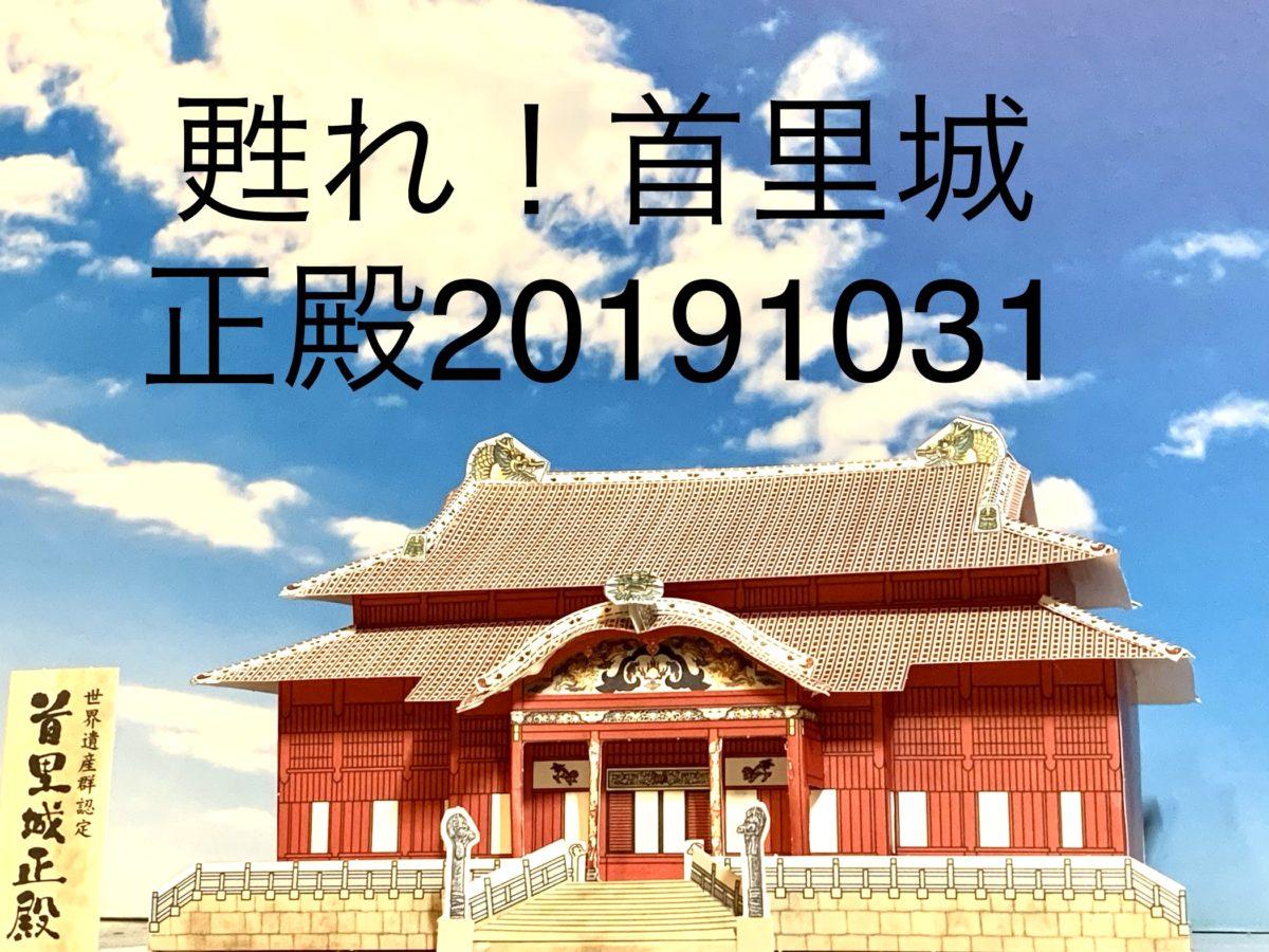甦れ!! 首里城正殿 20191031~1114