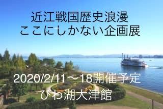 近江戦国歴史浪漫
